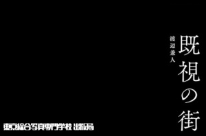 kishinomachi_watanabekanendo-4