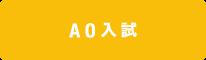 bnr-aonyushi